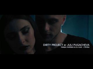 Стерва - Миша Марвин & Dj Kan (by Dirty project). Dance Cover