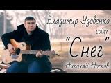 cover Николай Носков -