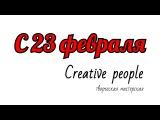 Поздравление ко дню 23 февраля (от участниц группы Сreative people)