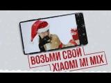 Забери свой Xiaomi Mi Mix и другие гаджеты Xiaomi БЕСПЛАТНО! МЕГА РОЗЫГРЫШ!