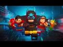 Музыка из мультфильма Лего Фильм: Бэтмен