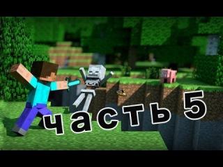 MineCraft l Выживание часть 5 l Идем в ЖЕСТКИЙ АД
