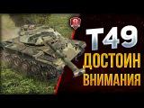ДОСТОИН ВНИМАНИЯ ★ T49 #worldoftanks #wot #танки — [http://wot-vod.ru]