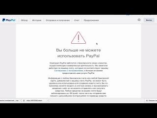 Как PayPal кинул меня на 56000 рублеи  будьте осторожны не принимаите через них платежи