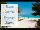 Пляжи Экспуха в Мексике на Ривьера Майя. Лучшие пляжи мира.
