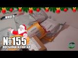 AliExpress Много посылок к новому году (1 часть)