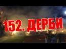 Delije na 152 večitom derbiju Partizan Crvena zvezda 1 0 17 09 2016