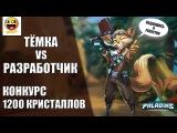 Тёмка vs Разработчик  КОНКУРС 1400 КРИСТАЛЛОВ!
