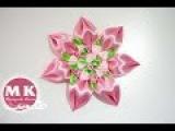 Мастер-класс Канзаши.Цветок из атласных лент c объемными лепестками/DIY.Tutorial.Kanzashi ...