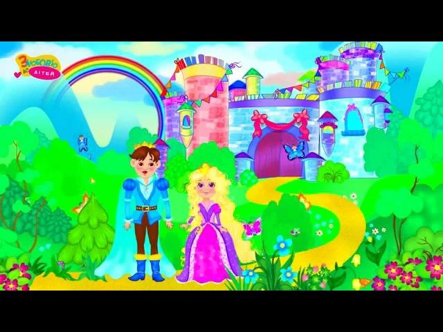 Як утворюються кольори. Барвисте королівство 1-ша серія. Розвиваючий мультфільм ...
