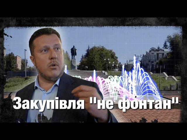 Закупівля не фонтан Розслідування Стоп Корупції