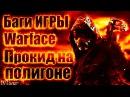 Warface: ЗВАНИЯ И НОВЫЙ ПРОКИД(БАГ) НА ПОЛИГОНЕ