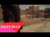 Marty Robbins - Big Iron (Ost Fallout New Vegas) Перевод