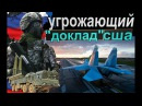Разведка США рассекретила доклад о Военной Мощи России Заявления НАТО о боегот...