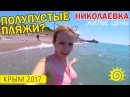 НИКОЛАЕВКА Опять БЕЗ света Пляжи цены и отели в Крыму Отзывы Крым 2017