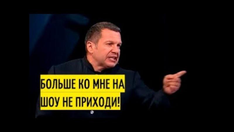 Соловьев еле сдерживается, чтобы не послать подругу Гозмана Убери свой пафос, дура набитая!