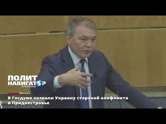 На юге Украины появляется новая горячая точка – вдобавок к Донбассу Опубликовано: 7 июл. 2017 г. youtu.be/3ewMSt4LQSg «Политнавигатор» — новости Украины и России
