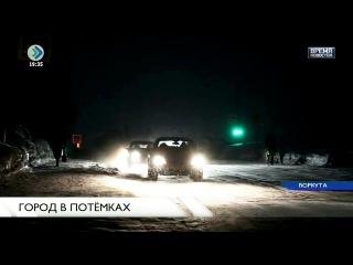 «Время новостей». Воркута в потёмках. 31 марта 2017