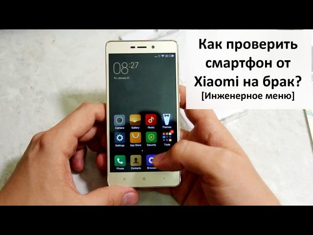Как проверить смартфон от Xiaomi на брак
