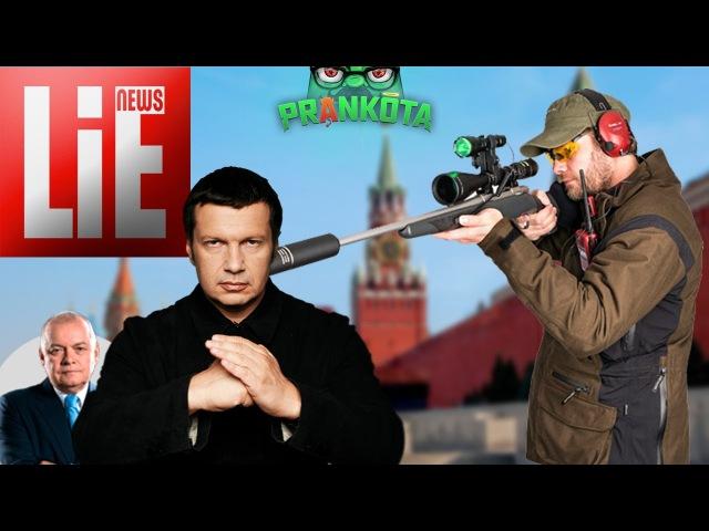 Охотник на журношлюх | Евгений Вольнов | Пранкота