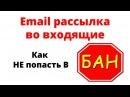 Email рассылка во входящие Как делать рассылку и не попасть в бан