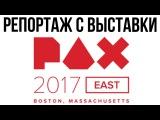 Репортаж с выставки PAX East 2017