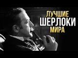 ТОП-10 лучших Шерлоков мира