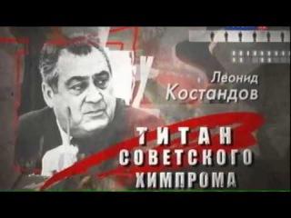 Генералы в штатском. Леонид Костандов. Титан советского химпрома