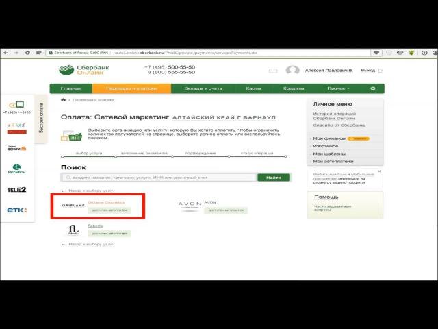 Как оплатить заказ Орифлэйм через Сбербанк Онлайн