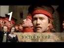 Достоевский Серия 1 2010 Драма биография @ Русские сериалы