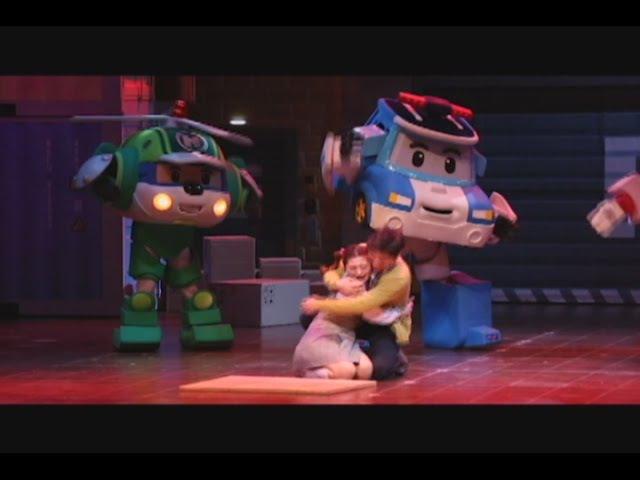 2015 뮤지컬 명탐정폴리 하이라이트 musical robocar poli   로보카폴리 스페셜