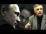 Какую задачу решает фильм Оливера Стоуна о Путине. Аналитика Валерия Пякина.
