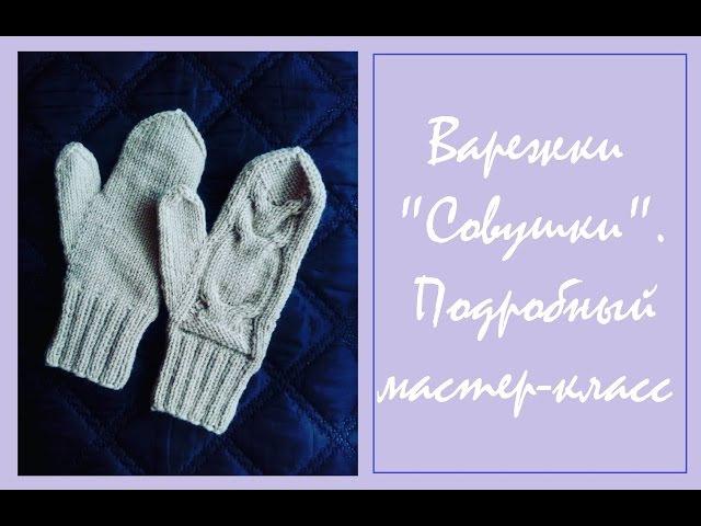 AlinaVjazet варежки Совушки с анатомическим пальцем. Подробный мастер-класс.