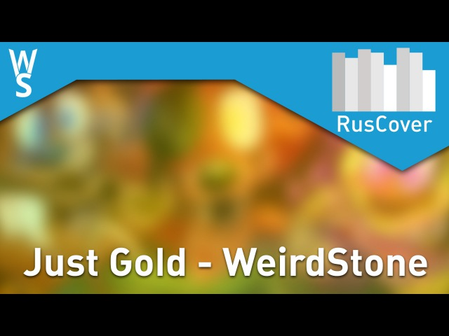 WeirdStone Just Gold RusCover