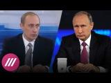 Дождь - «Прямая линия» с Путиным 2001 и 2017 года. Что изменилось? (#ZHS)