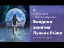 Луна и женщина Энергия луны Лунное Рейки