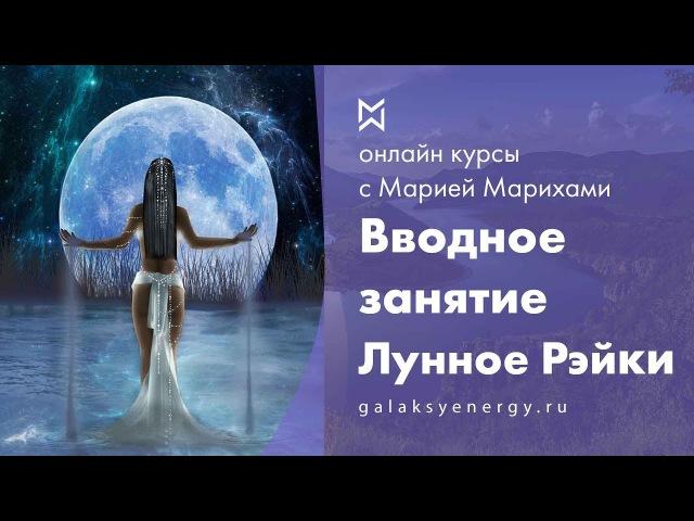Луна и женщина. Энергия луны. Лунное Рейки