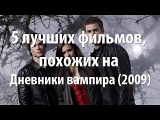 5 лучших фильмов, похожих на Дневники вампира (2009)