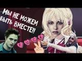 Хы-хы, Дьявольские возлюбленные CRACK 7 МЫ НЕ МОЖЕМ БЫТЬ ВМЕСТЕ !!!