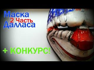 Маска Далласа - 2 часть | Dallas Mask - Part 2 (MordaCraftDIY) КОНКУРС
