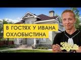 Зодчий в гостях у Ивана Охлобыстина