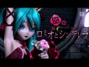 1080P Full風 Romeo and Cinderella ロミオとシンデレラ Hatsune Miku 初音ミク English lyrics romaji subtitles