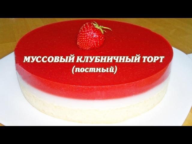 Постный торт. Постный муссовый торт