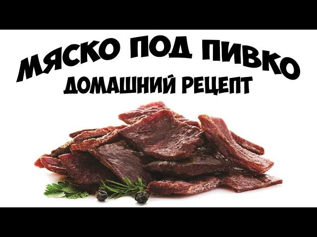 Сушеное Вяленое мясо к пиву в дегидраторе