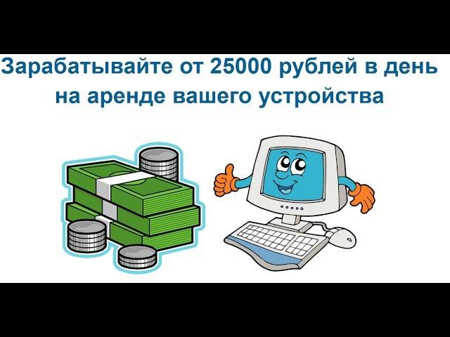 🚩 Зарабатывайте от 25000 рублей в день на аренде ПК