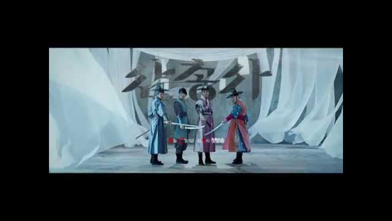 The three Musketeers trailer (yonghwa)