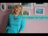 Гостевая встреча с Алевтиной Булдаковой 27 июня