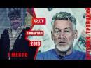 Исмаил Бердиев и женское обрезание.1 место. Трэш-парад Артемия Троицкого