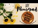 ★ DIY MOUSEPAD Коврик для мышки своими руками Организация рабочего стола