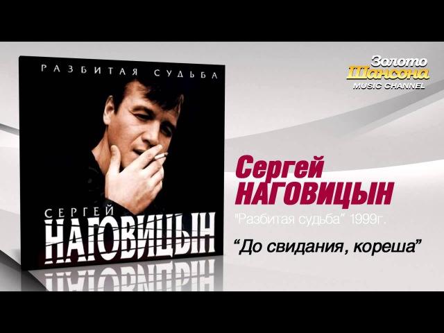 Сергей Наговицын - До свидания, кореша